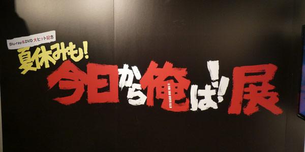Blu-ray&DVD大ヒット記念夏休みも!今日から俺は!!展in渋谷のレポート