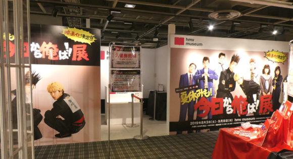 Blu-ray&DVD大ヒット記念夏休みも!今日から俺は!!展in渋谷・入場ゲート