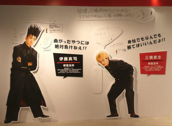 Blu-ray&DVD大ヒット記念夏休みも!今日から俺は!!展in渋谷・三橋貴志と伊藤真司の等身大パネル