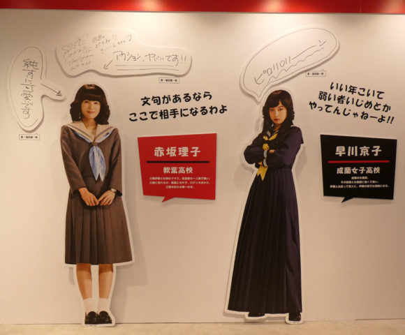 Blu-ray&DVD大ヒット記念夏休みも!今日から俺は!!展in渋谷・赤坂理子と早川京子の等身大パネル