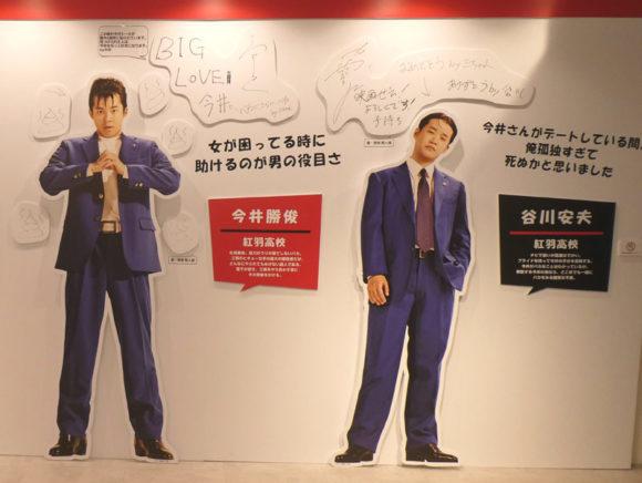 Blu-ray&DVD大ヒット記念夏休みも!今日から俺は!!展in渋谷・今井勝俊と谷川安夫の等身大パネル
