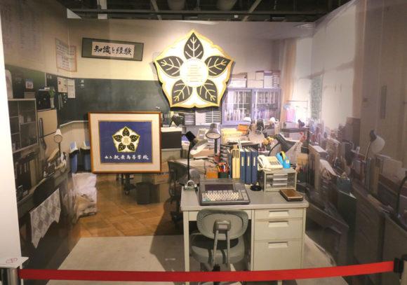 Blu-ray&DVD大ヒット記念夏休みも!今日から俺は!!展in渋谷・軟葉高校の職員室の小道具