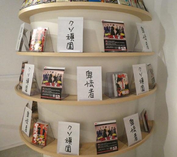 Blu-ray&DVD大ヒット記念夏休みも!今日から俺は!!展in渋谷・コミックとDVD、Blu-rayのタワー