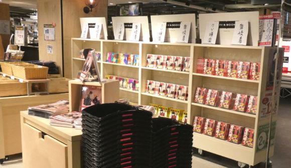 Blu-ray&DVD大ヒット記念夏休みも!今日から俺は!!展in渋谷・グッズの販売コーナーのコミックとDVD、Blu-ray