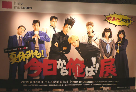 Blu-ray&DVD大ヒット記念夏休みも!今日から俺は!!展in渋谷・大型パネル