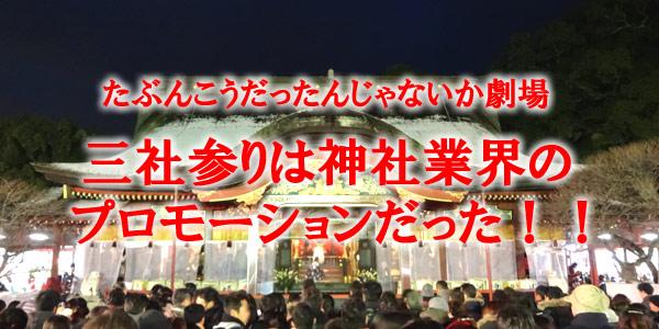 「初詣=三社参り」という福岡の風習を太宰府天満宮を軸に考察する